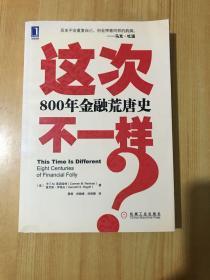 杩欐涓嶄竴鏍凤紵800骞撮噾铻嶈崚鍞愬彶