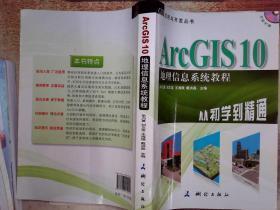 ArcGIS 10鍦扮悊淇℃伅绯荤粺鏁欑▼-浠庡垵瀛﹀埌绮鹃��