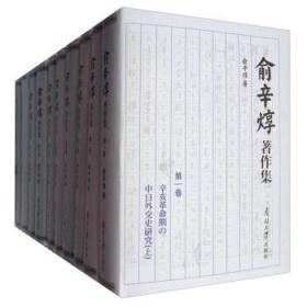俞辛焞著作集(32开精装 全10册 原箱装)