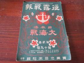 征露戰報  日本海 大海戰 第十九號  1907年