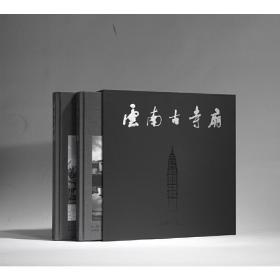 云南古寺庙(8开精装 全二册)