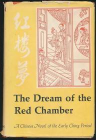 绾㈡ゼ姊︼紙PANTHEON BOOKS 1958骞磋嫳鏂囩増路澶氭彃鍥韭�16寮�绮捐路鍘氬唽锛�
