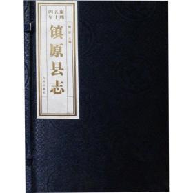 镇原县志(16开精装 全二册)