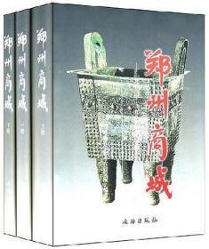 郑州商城 1953-1985年考古发掘报告(16开精装 全三册)