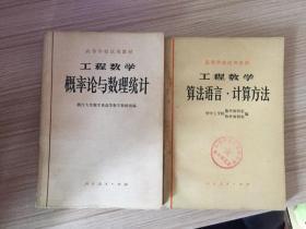 工程数学 概率论与数理统计+算法语言·计算方法,两册合售