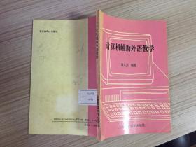计算机辅助外语教学