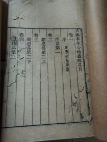 大乘本生心地观经   全二册包括卷一至卷八