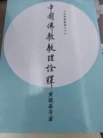 涓浗浣涙暀鏁欑悊璇犻噴  79骞寸増,鍖呭揩閫�