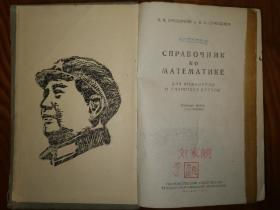 [Portrait of the chairman of the hardcover Russian document] Power design and construction Russian hardcover books in 1955 Hand-painted or printed on the front page of Chairman Mao's portrait Harbin Institute of Technology graduate of the Department of Electrical Engineering in the 1950s Duanzhonghan Collection of Liujiaxia Hydropower Station Hydrology Engineering Foreign Documents