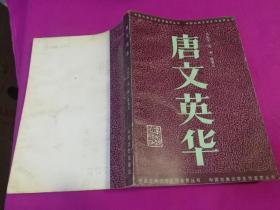 鍞愭枃鑻卞崕 锛�1986骞翠竴鐗堜竴鍗帮紝浠呭嵃6700鍐岋級