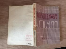 算法語言ALGOL68修改報告