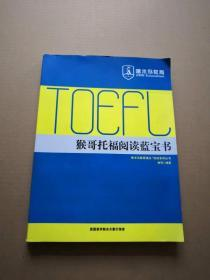 TOEFL 鐚村摜鎵樼闃呰钃濆疂涔�
