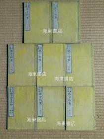 "[Sun Tzu's Eclectic (8 volumes by wire)] Meiji 17 (1884) Seimingkan Masterpiece / Original original signature, Japanese paper first edition / Important work on ""Sun Tzu's Art of War"", extremely rare, first in China / Pingshan Qianzhu / Addendum ""Biography of Sun Tzu"" ""Siege of Sun Tzu"""