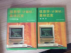 信息學(計算機)奧林匹克: 高級本、LOGO本,兩冊合售