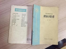 极坐标与参数方程(数学基础知识丛书)