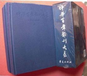 中华百年报刊大系(16开精装 全二册)