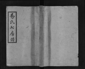 大平易氏七房谱[14卷]复印件