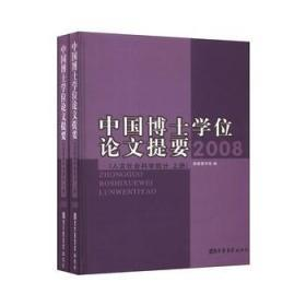 中国博士学位论文提要 人文社会科学部分 2008(16开精装 全二册)