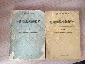 電磁學思考題解答 上下兩冊全