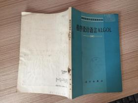 程序设计语言ALGOL
