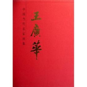 中国当代名家画集 王广华(8开精装 全一册)