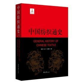 中国纺织通史(16开精装 全一册)