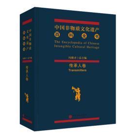 中国非物质文化遗产百科全书 传承人卷(16开精装 全一册)