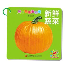 阳光宝贝圈圈书:新鲜蔬菜