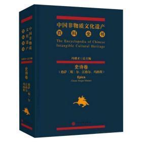 中国非物质文化遗产百科全书 史诗卷(16开精装 全一册)