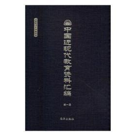 中国近现代教育资料汇编 1927-1935(16开精装 全300册 原箱装)