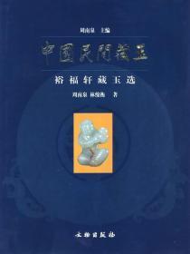 中国民间藏玉 裕福轩藏玉选(16开精装 全一册)