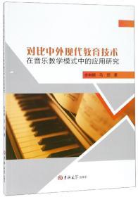 对比中外现代教育技术在音乐教学模式中的应用研究