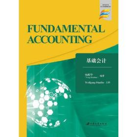 基础会计=Fundamental Accounting