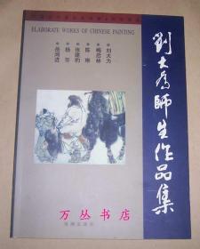 中国当代著名美术家国画精品:刘大为师生作品集(大16开)作者之一陈琳签赠本