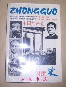 中国共产党创建史(冯显诚副主编签赠本)