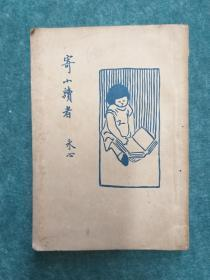 寄小读者 冰心著 (1935年3月出版)