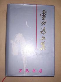 卢叨诗文集(卢叨夫人韦立签赠本)