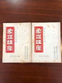 1953骞村垱鍒婂彿锛堣薄妫嬭搴э級