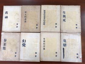 姘戝浗涔︼紙鎴愪汉鐨勭璇濓級绛�8鏈�