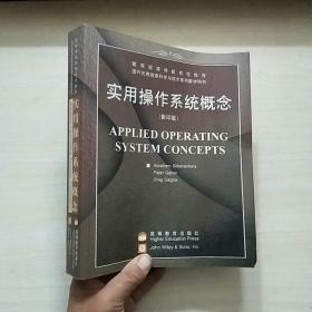 实用操作系统概念:Applied Operating System Concepts