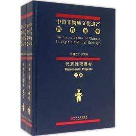 中国非物质文化遗产百科全书 代表性项目卷(16开精装 全二册)