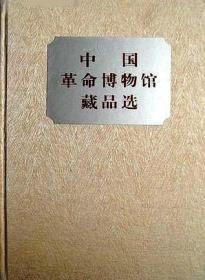 中国革命博物馆藏品选(8开精装 全一册)