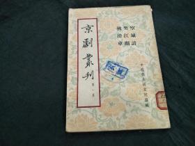浜墽涓涘垔 绗竴闆�,1953骞寸増