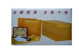 中国金融珍贵文物档案大典(8开精装 全十册 原箱装)