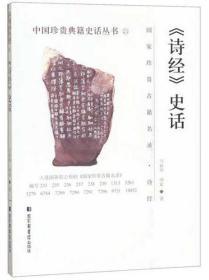 《诗经》史话/中国珍贵典籍史话丛书