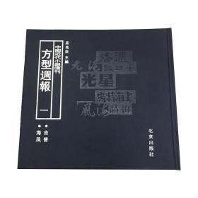 中国近代小报汇刊 方型周报(16开精装 全套11册含索引1册)