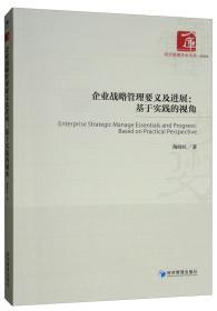 企业战略管理要义及进展:基于实践的视角