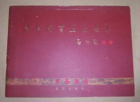李洪海书画扇选集(横16开)