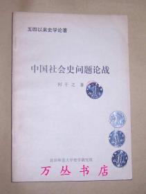 中国社会史问题论战(五四以来史学论著)北师大教授用书,封面有其签名和印章