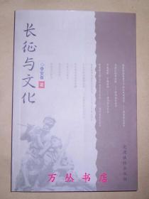 长征与文化(作者李安葆签赠本)